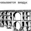 Мости._ X IX _ століття