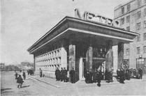 Підземне будівництво в Москві. Частина 4